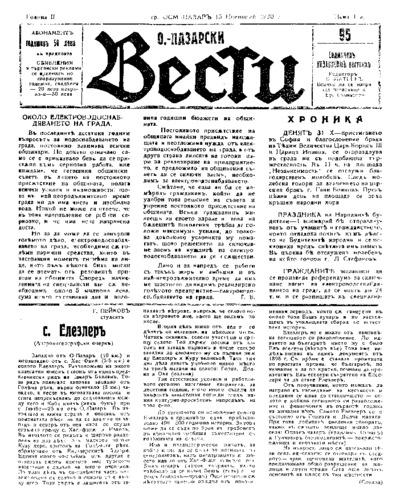 Османпазарски вести -брой-95 - 1930-11-15