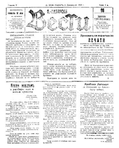 Османпазарски вести -брой-96 - 1930-12-06