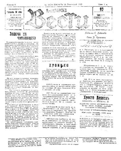 Османпазарски вести -брой-97 - 1930-12-13