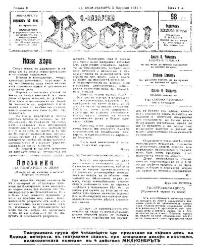 Османпазарски вести -брой-98 - 1931-01-05
