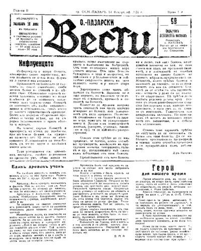 Османпазарски вести -брой-99 - 1931-02-14